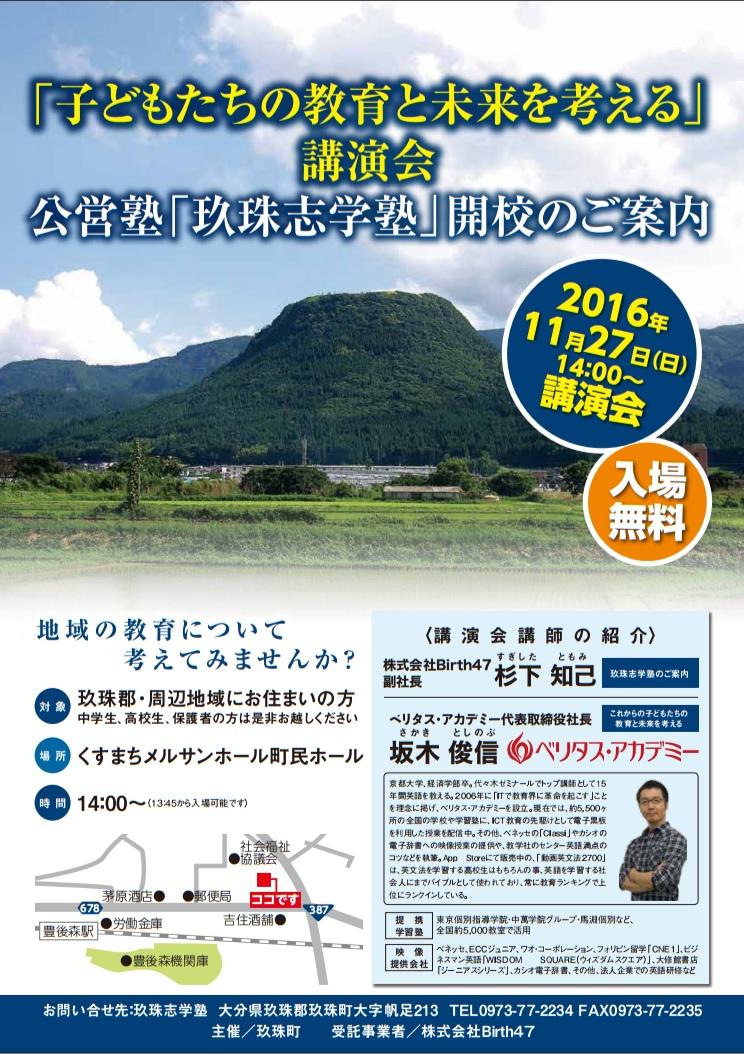 講演会/大分県玖珠町