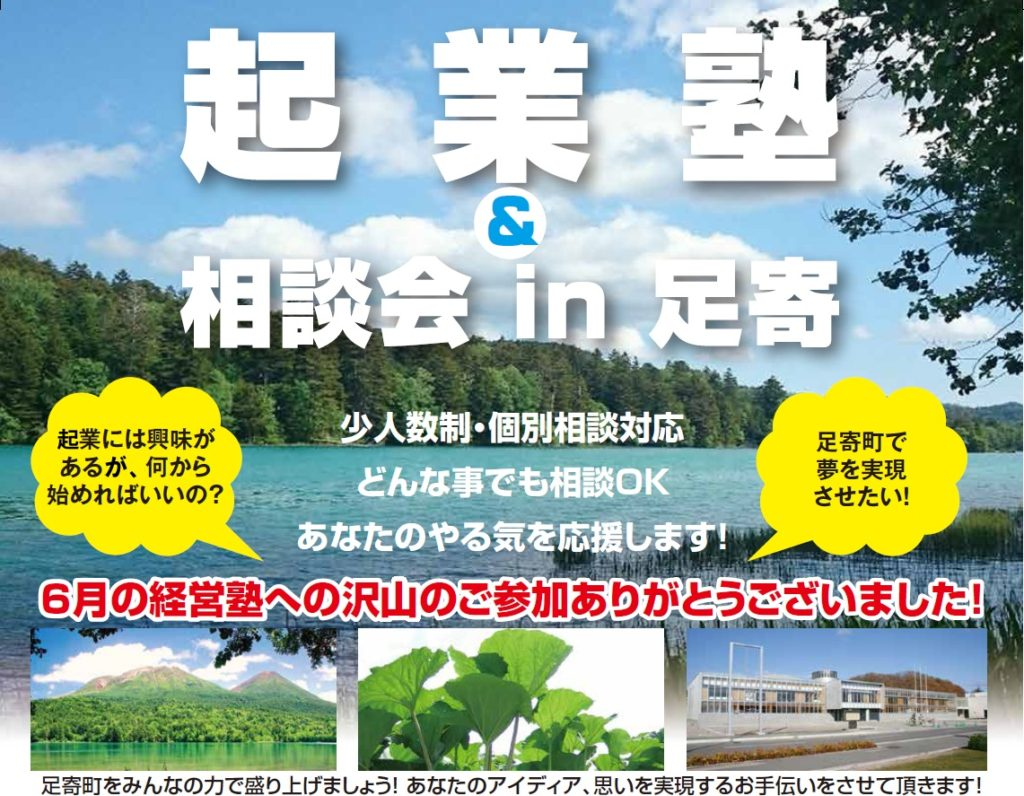 経営塾/北海道足寄町