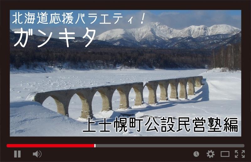 ガンキタ 上士幌公設民営塾編 放映中