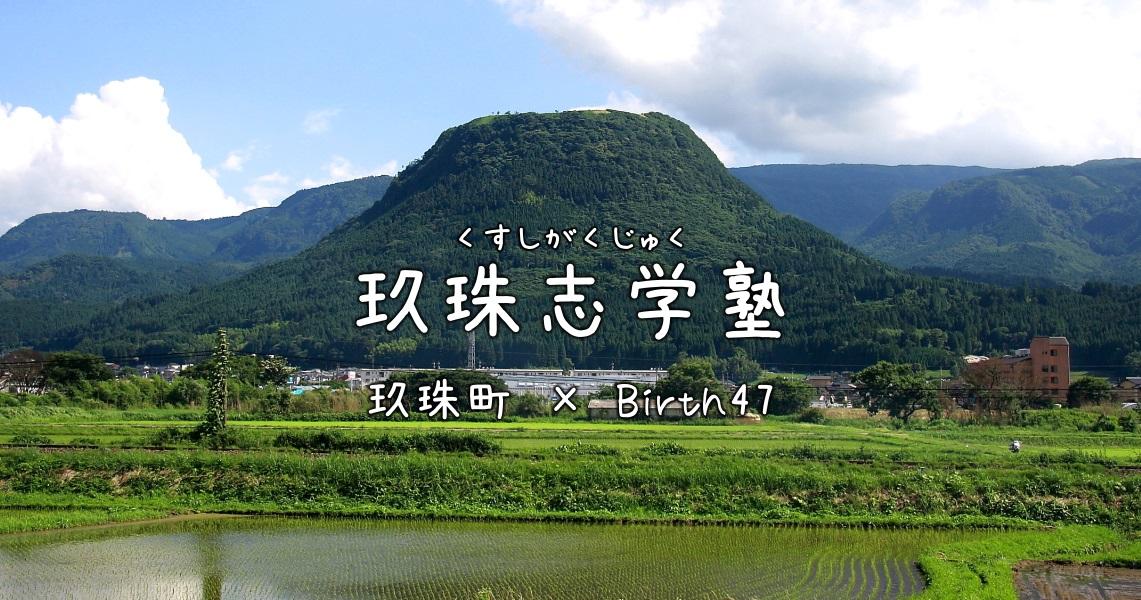 大分県玖珠町