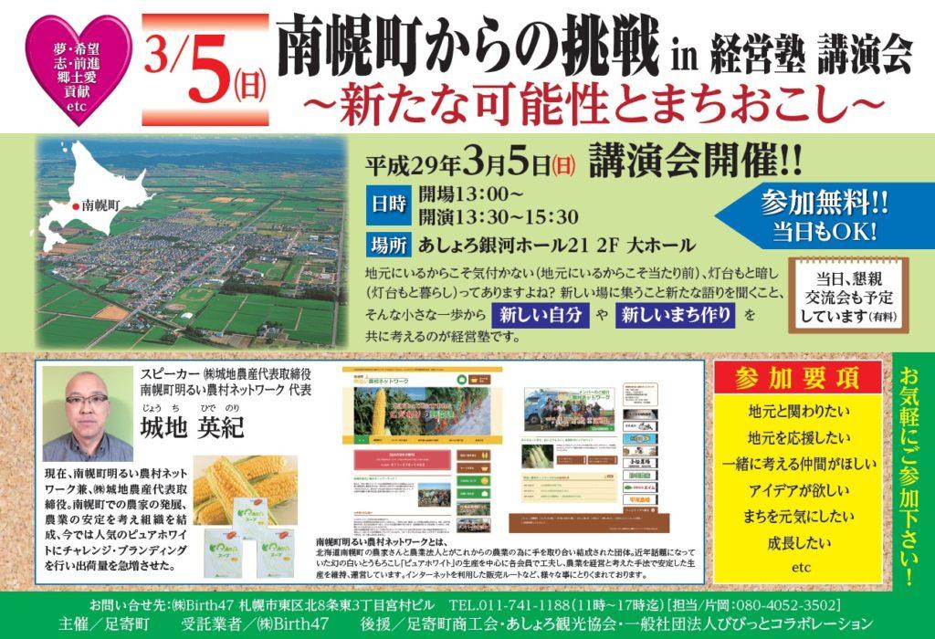 3月5日経営塾開催/北海道足寄町