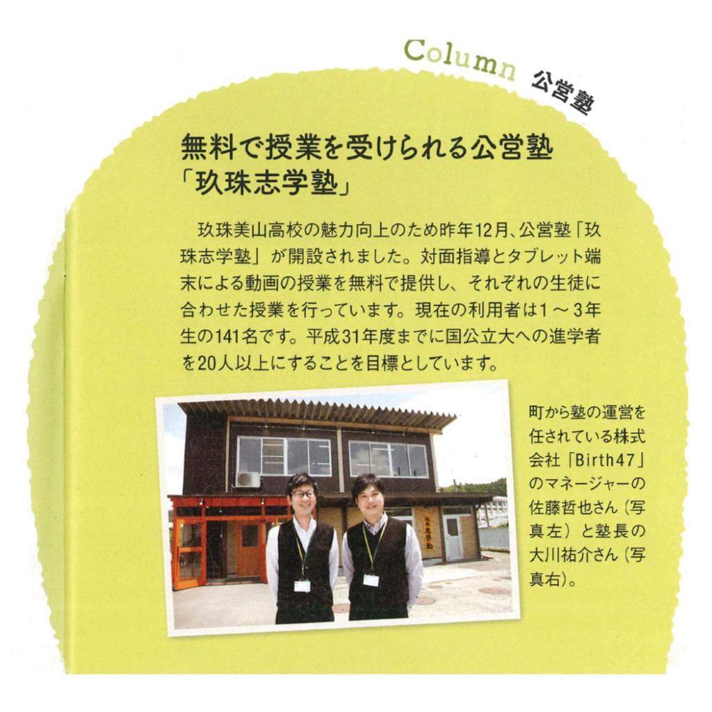 「総務省」8月号 玖珠志学塾が紹介されました