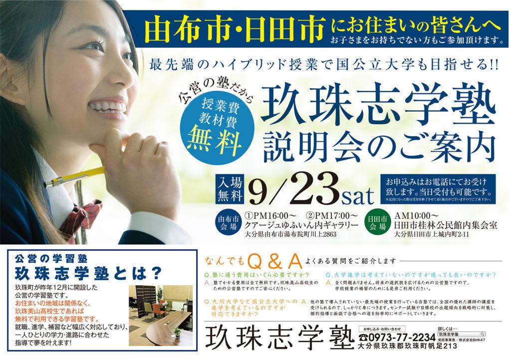 公営塾「玖珠志学塾」説明会のお知らせ