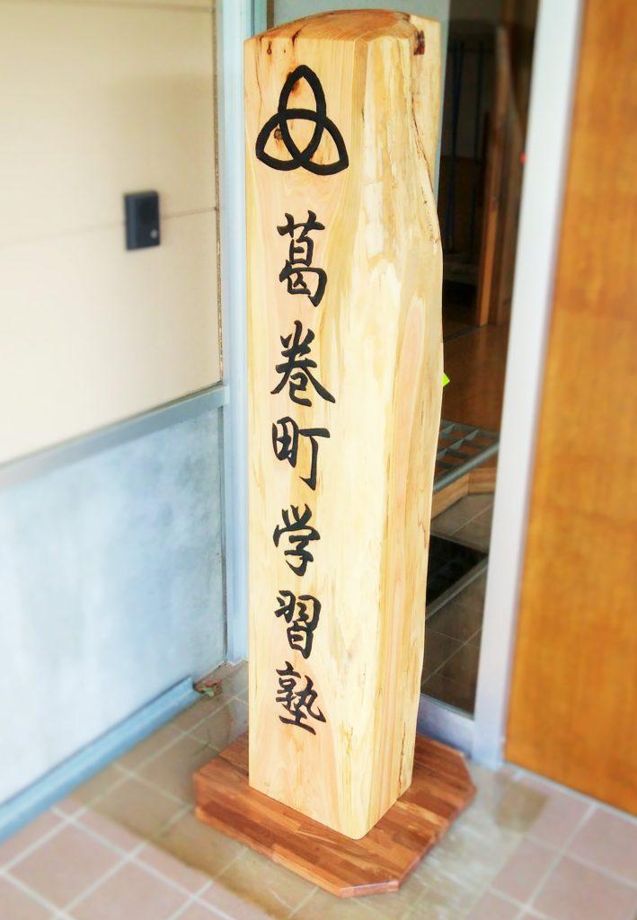 公営塾「葛巻町学習塾」開校