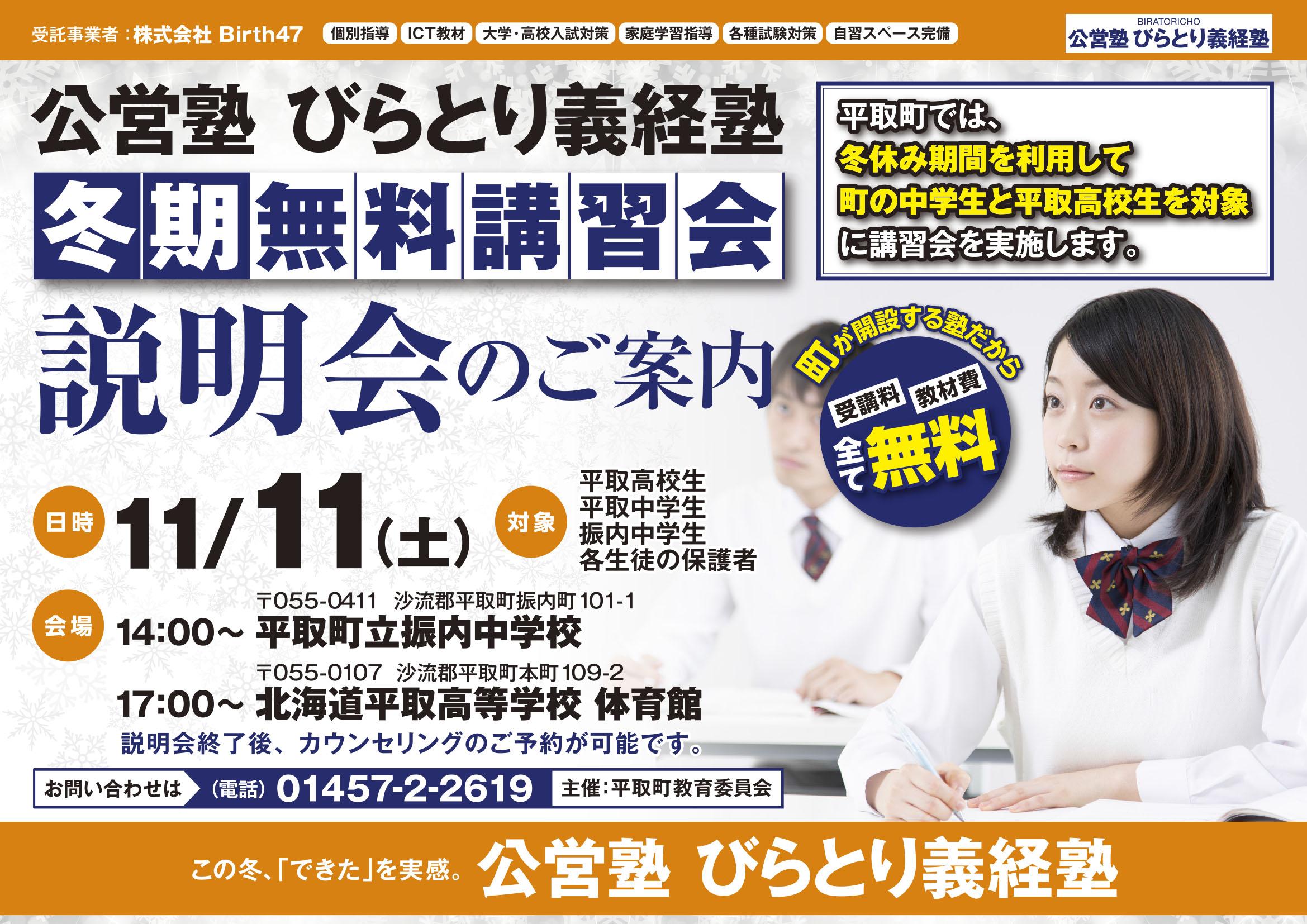 平取町 冬期講習会 説明会開催