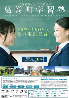 葛巻町学習塾 テレビ放送のお知らせ