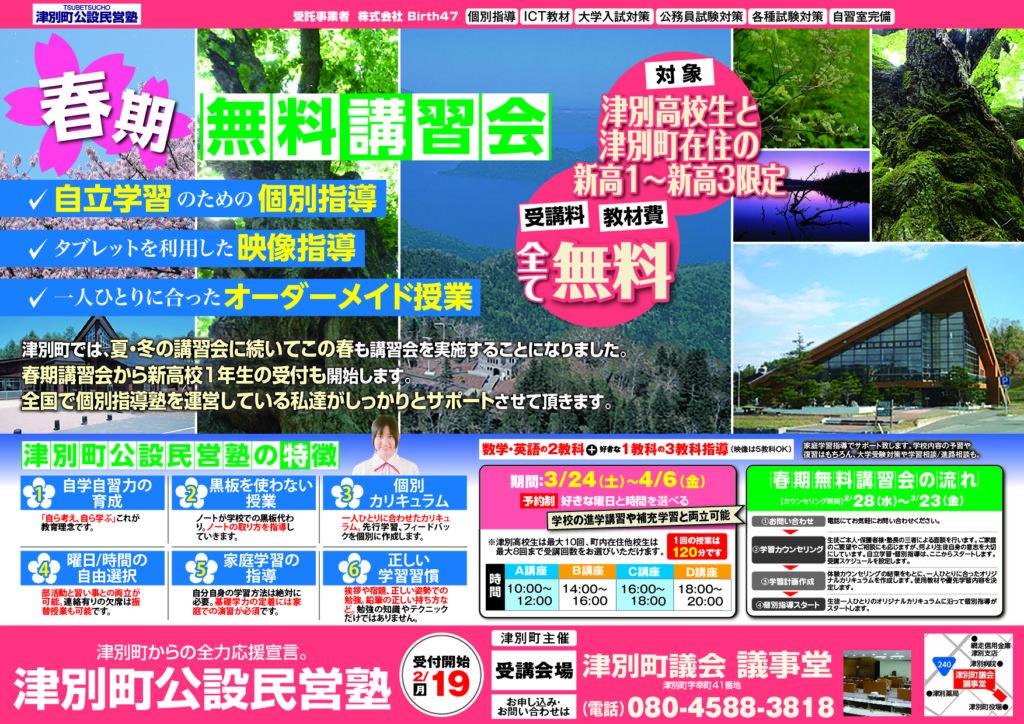 津別町公設民営塾 春期無料講習会