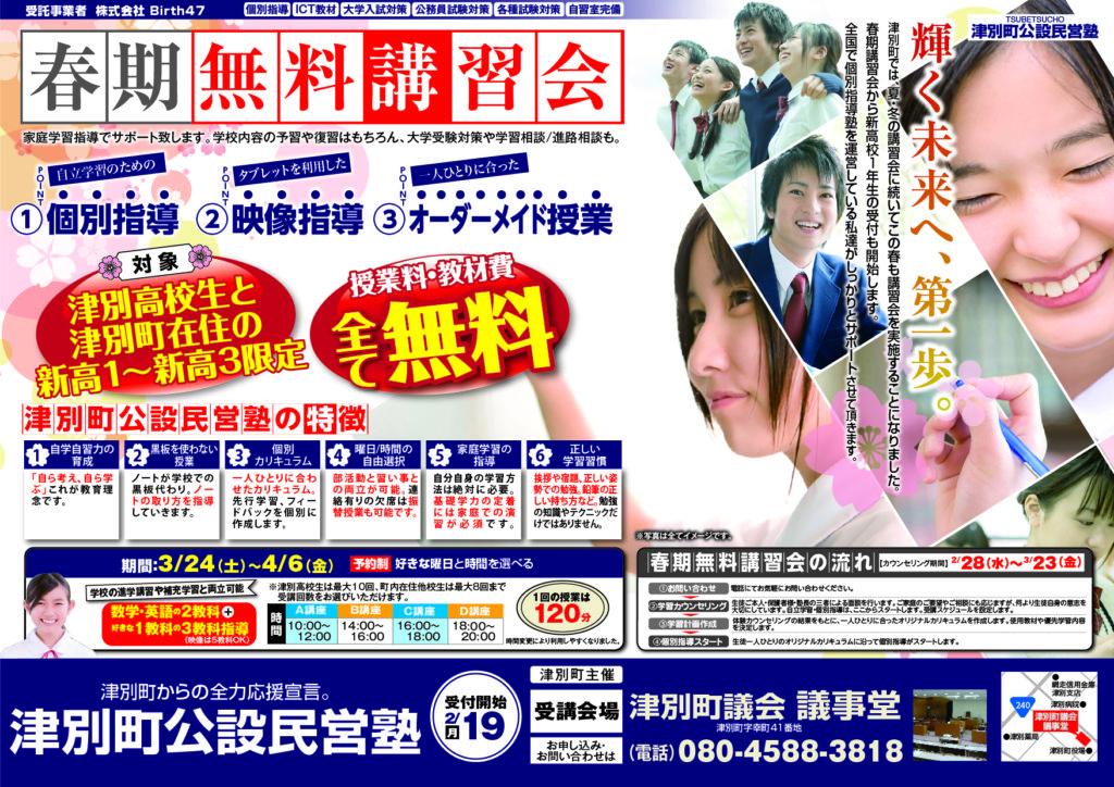 津別町公設民営塾 春期講習会 受付中