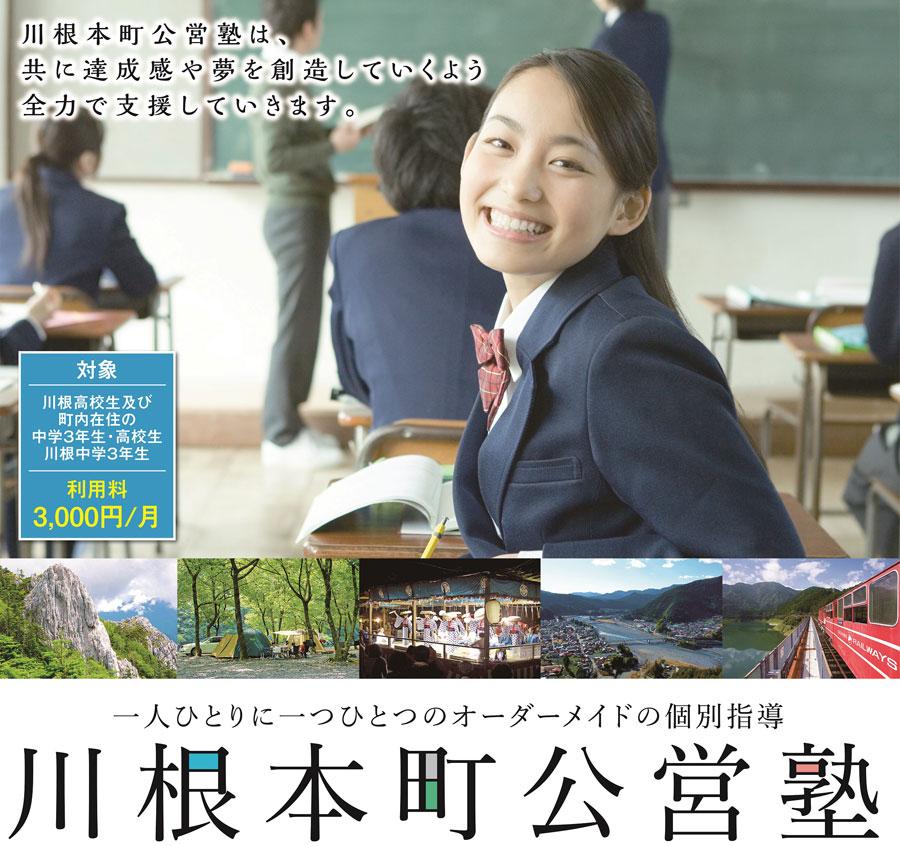 川根本町公営塾 通年開校