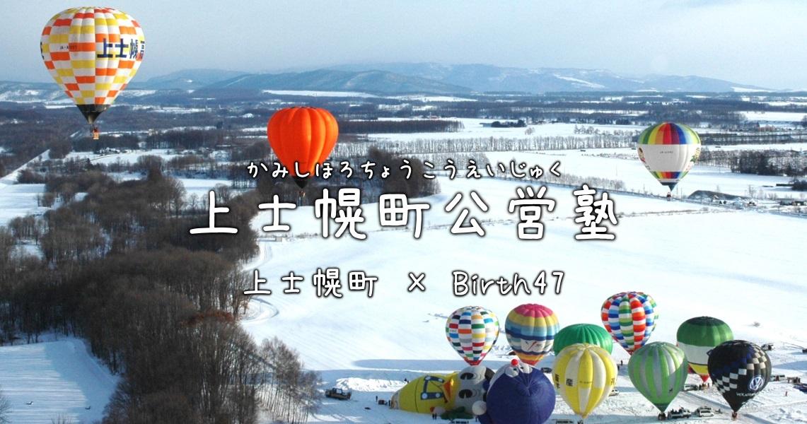 北海道上士幌町