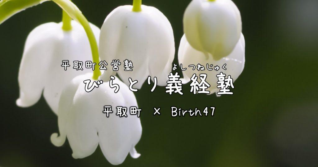 平取町公営塾「びらとり義経塾」