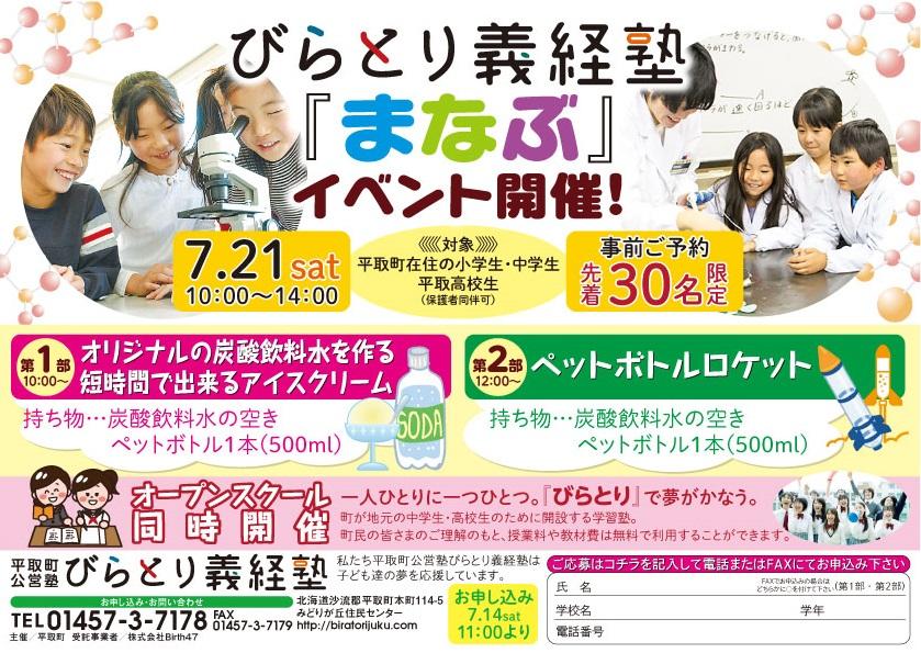 公営塾びらとり義経塾 「まなぶ」イベント 開催
