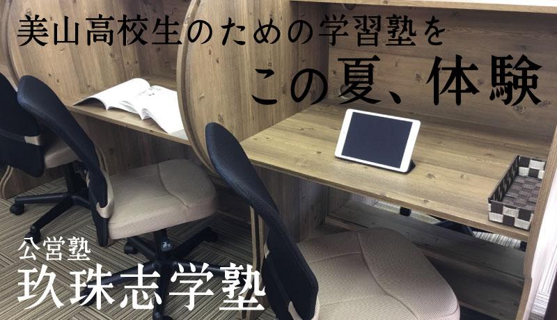 玖珠志学塾 体験授業受付中
