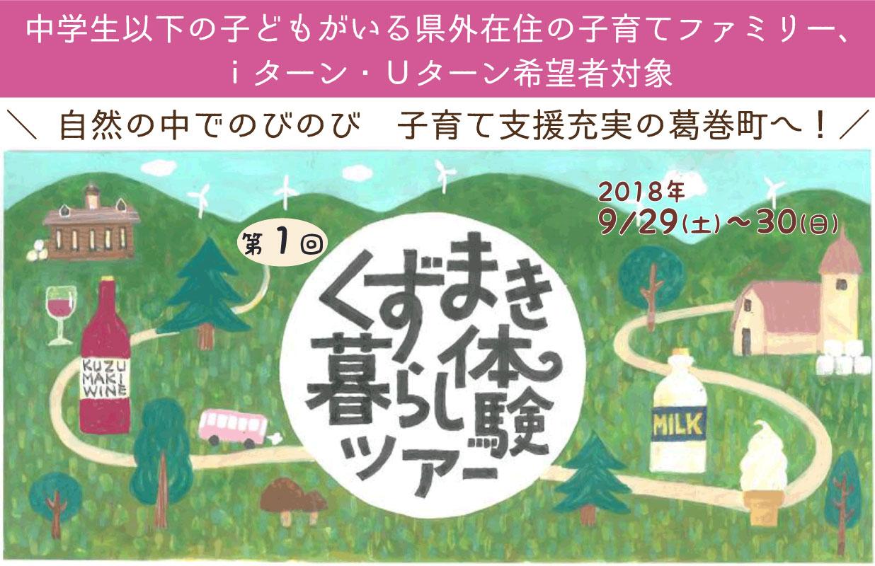 くずまき暮らし体験ツアー 参加者募集中 /岩手県葛巻町