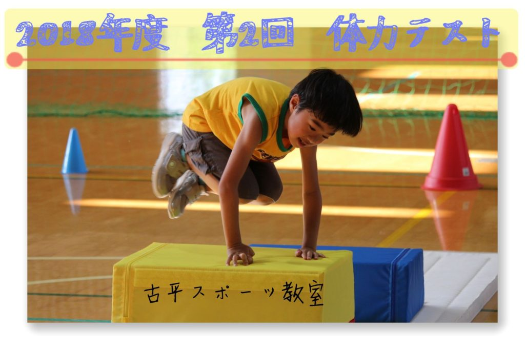 古平スポーツ教室 体力テスト開催!