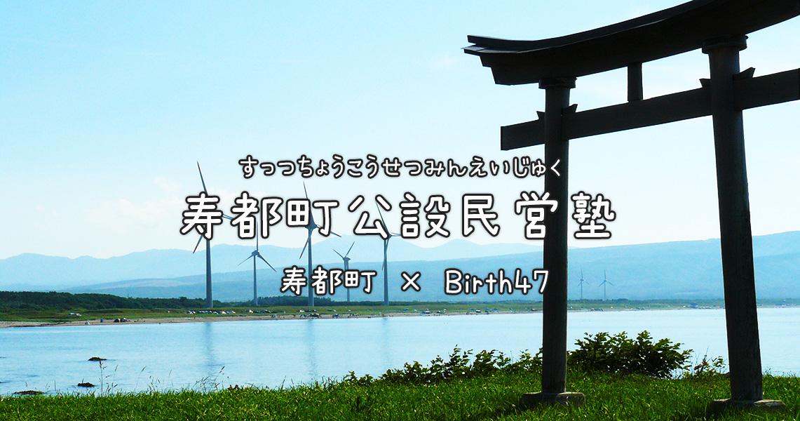 北海道寿都町
