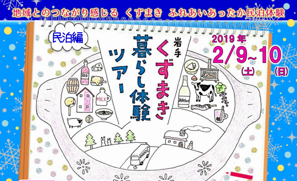【受付開始】第2回くずまき暮らし体験ツアー 民泊編!