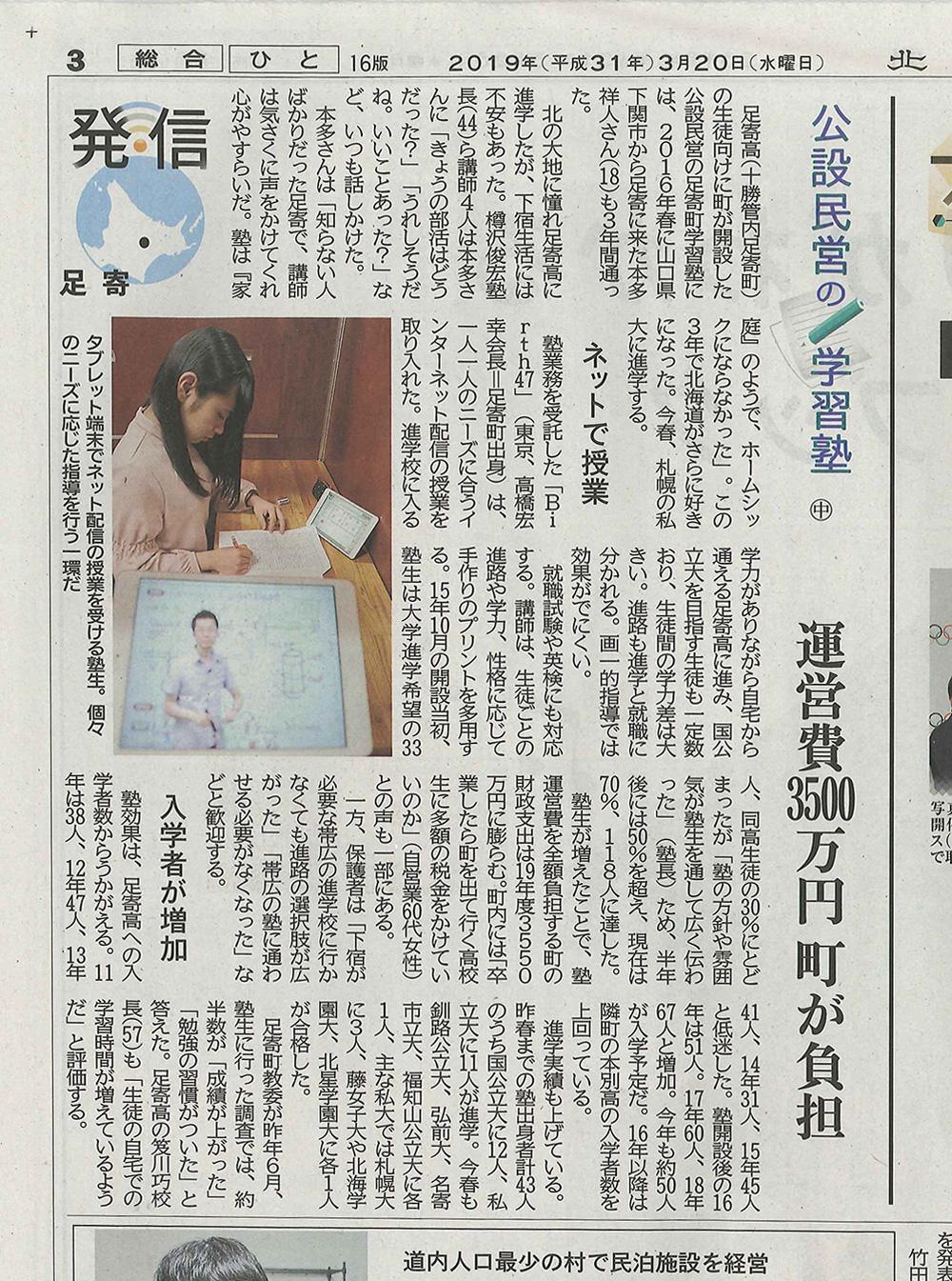 【足寄町学習塾】北海道新聞掲載②