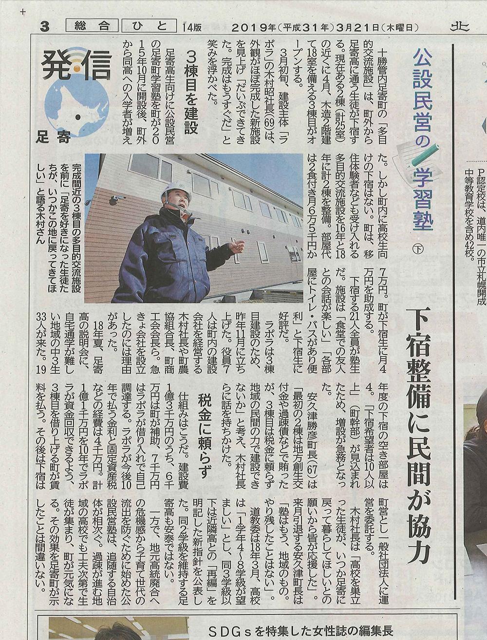 【足寄町学習塾】北海道新聞掲載③