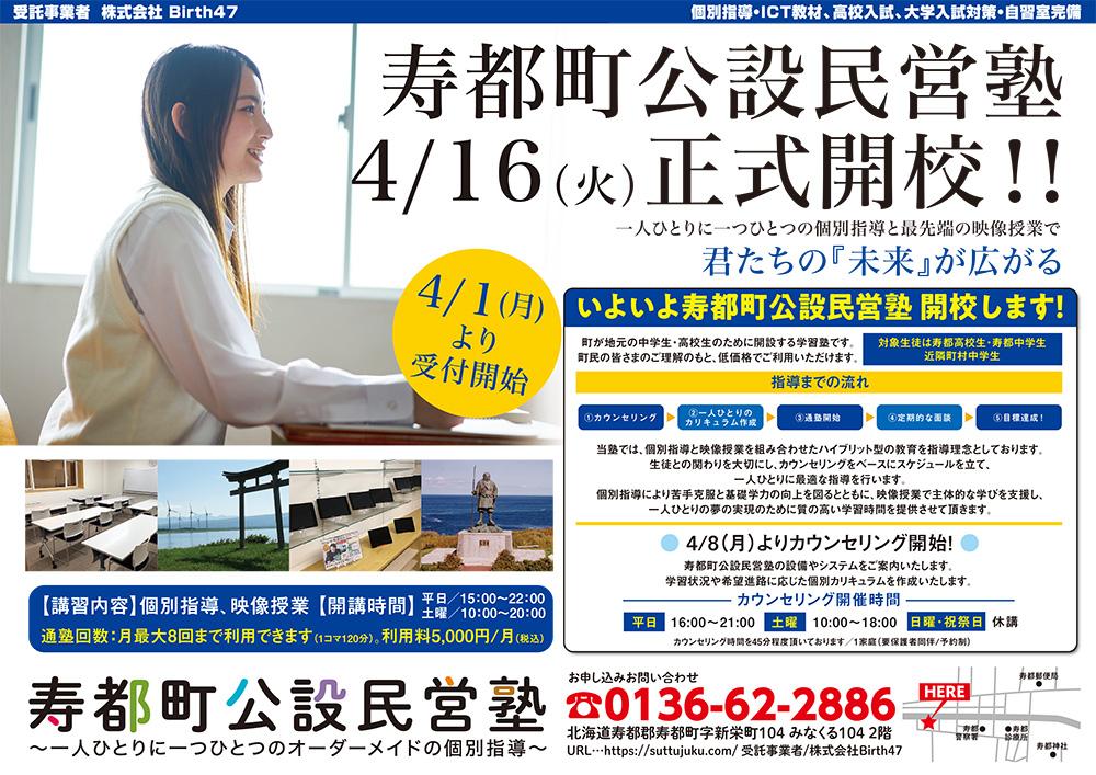 寿都町公設民営塾、正式開校!