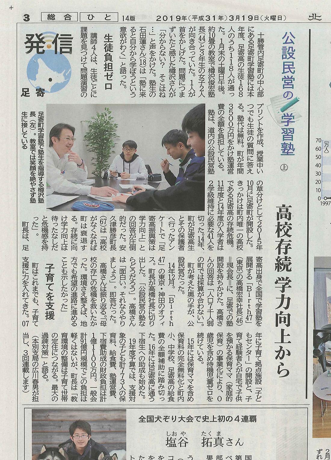【足寄町学習塾】北海道新聞掲載①