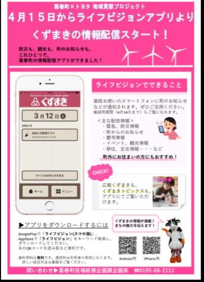 葛巻町の情報発信アプリ「ライフビジョン」がスタート!