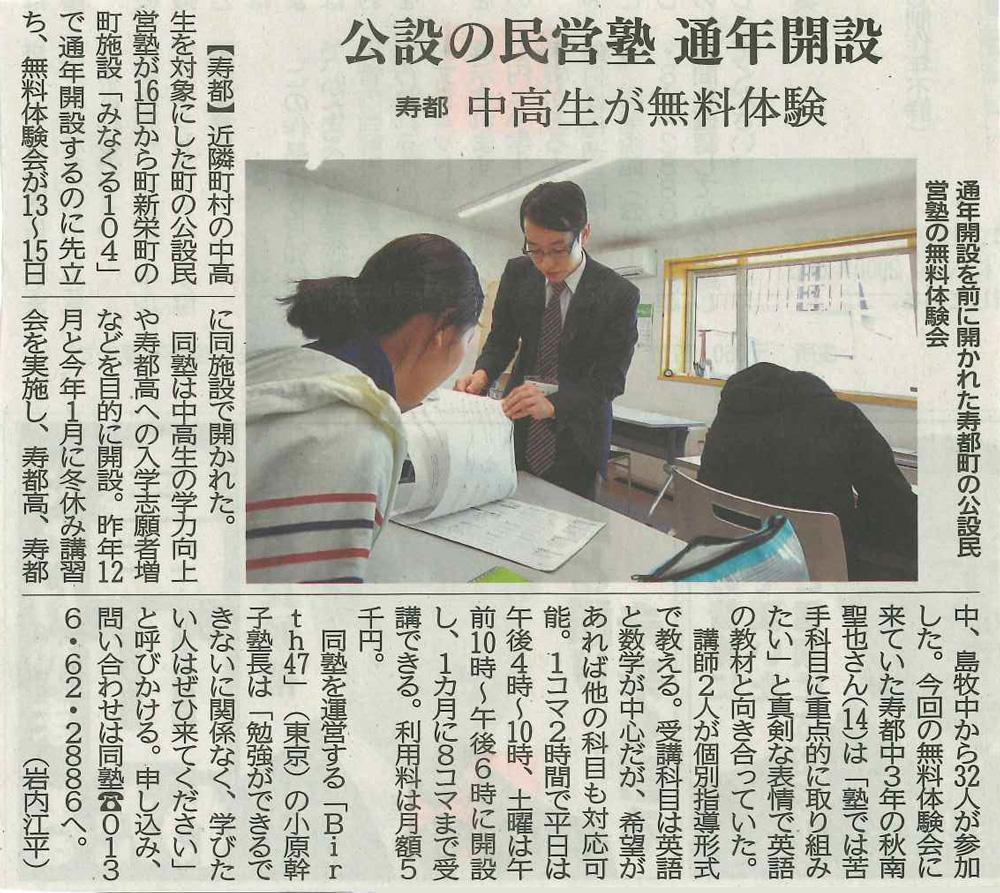 【寿都町公設民営塾】北海道新聞掲載