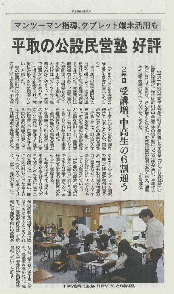 【びらとり義経塾】北海道新聞に掲載されました