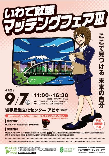 9月7日(土)   いわて就職マッチングフェアⅢ出展(岩手)