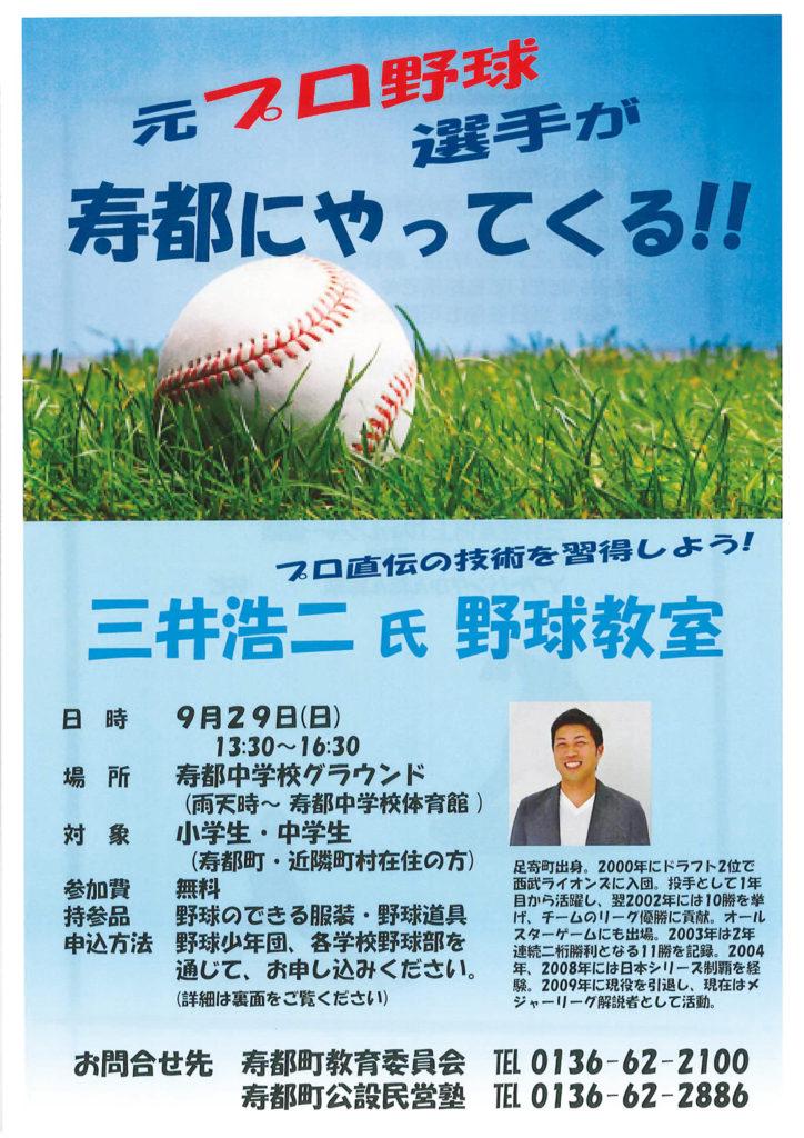 【寿都町】野球教室開催
