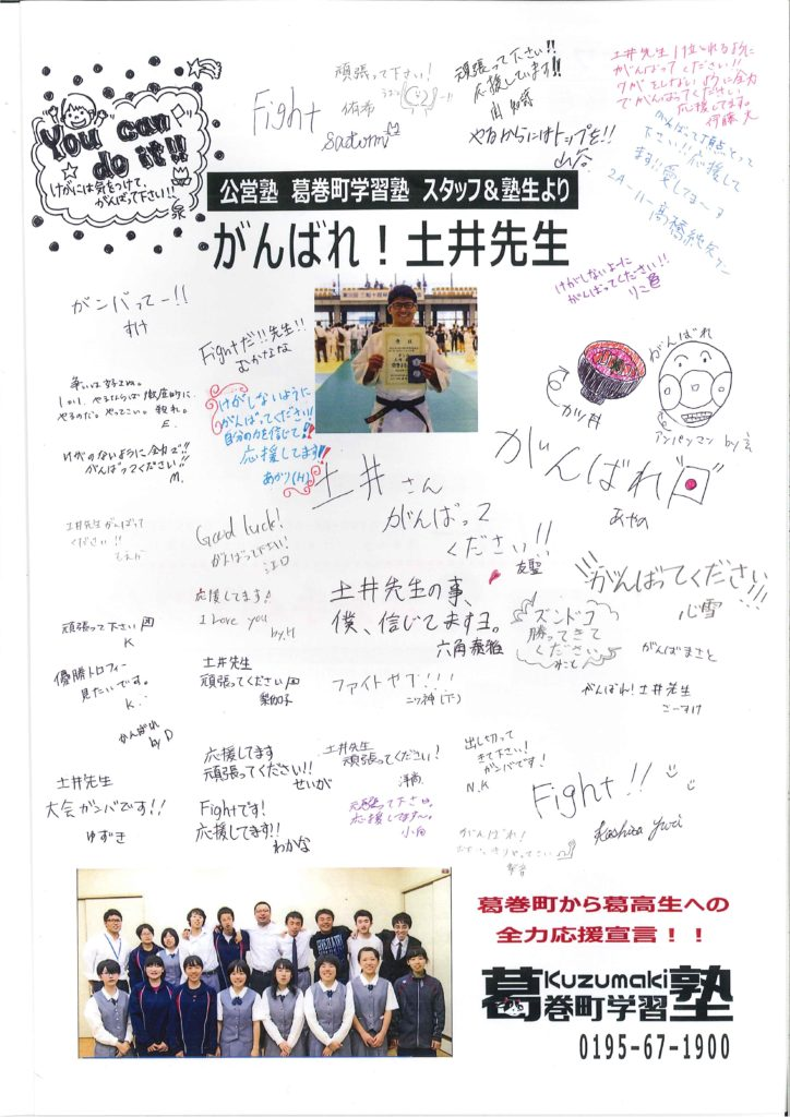 【葛巻町】岩手県柔道大会が開催されました