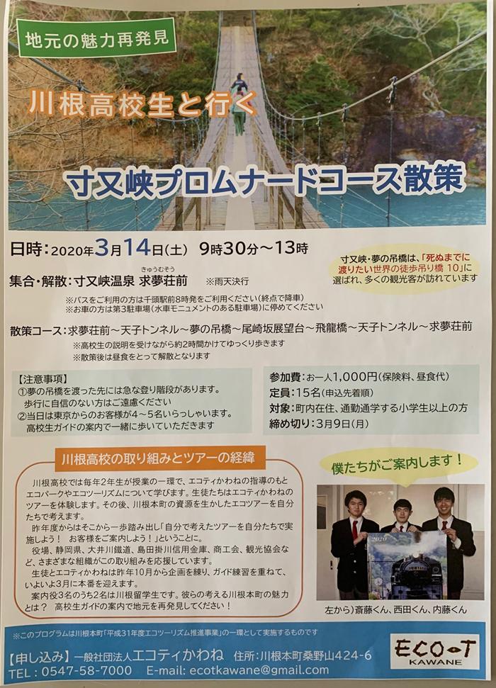 「川根本町 体験ツアーを企画中です!」