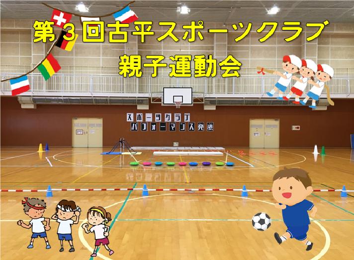 【第3回古平スポーツクラブ親子運動会】