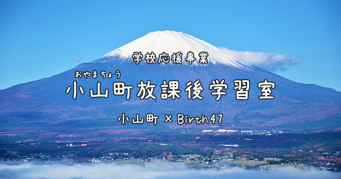 静岡県小山町