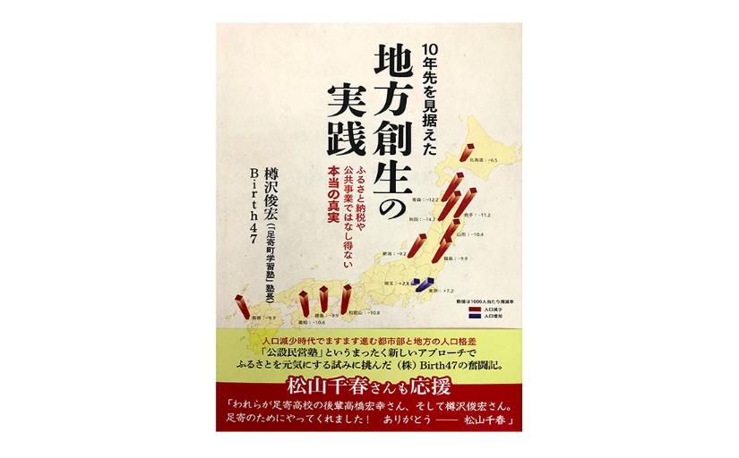 Birth47、書籍「10年先を見据えた地方創生の実践」をリリース!