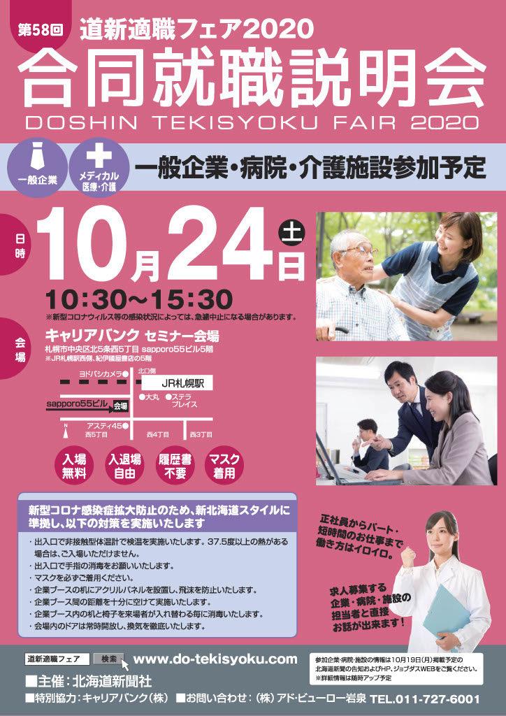 10月24日(土) 道新適職フェアに出展します!