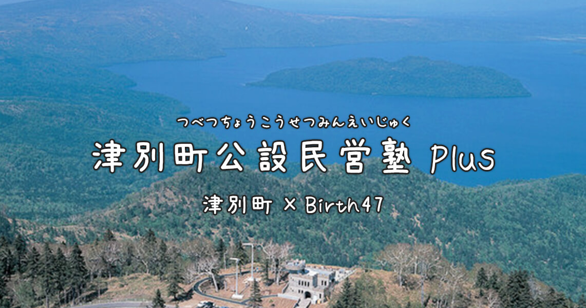 北海道津別町