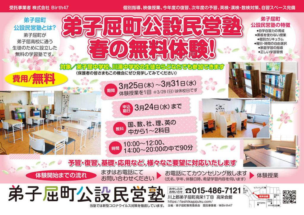 「弟子屈町公設民営塾 春の無料体験!」のお知らせ