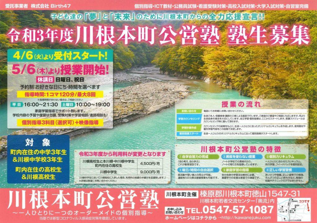 令和3年度 川根本町公営塾新規入塾生募集のお知らせ